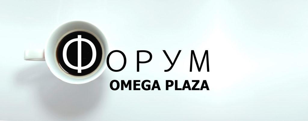 Форум бизнес-центра Омега Плаза
