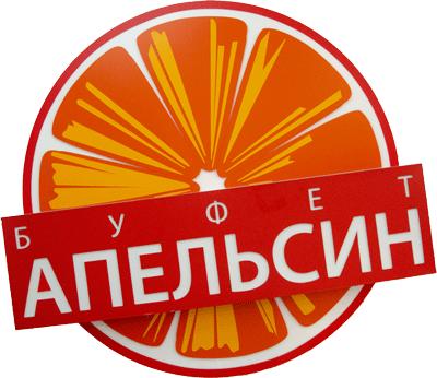 Ланч-буфет Апельсин в Омега Плаза на Автозаводской